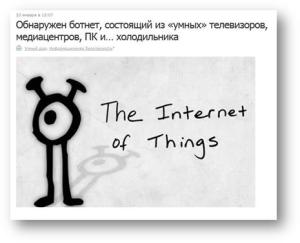 Russian computers blog HabrHabr  discusses  IoT hacking