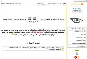 A thread in Arabic about Dirt Jumper