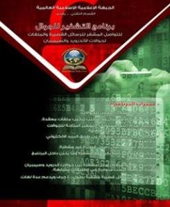 Tashfeer al-Jawwal -  encryption program for mobile phones