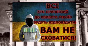 Ukraine versus Russia in a Cyber-Duel