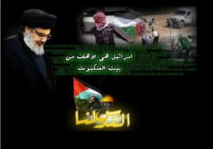 The group's defacement signature quoting Nasrallah with a typo