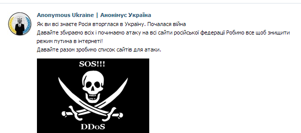 Anonymous Ukraine is threatening to carry out DDoS attacks