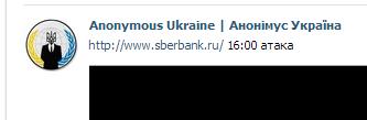 Threats to wage cyber attacks on sberbank.ru