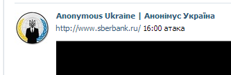 Threats to wage cyber attacks on sberbank.ru