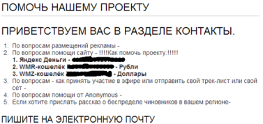 Details of money transfer to Anonymous Russia