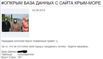 A post regarding the database leak during #OpCrimea