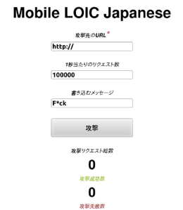 Popular DDoS Tool in Japanese