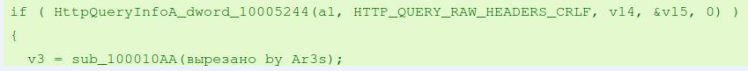 HTTP requests from the C&C server
