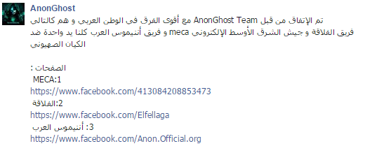 Official announcement from AnonGhost on future cooperation