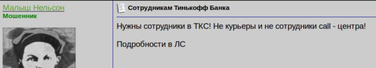 A member of a Russian underground forum searches for employees of Tinkoff Bank in Russia
