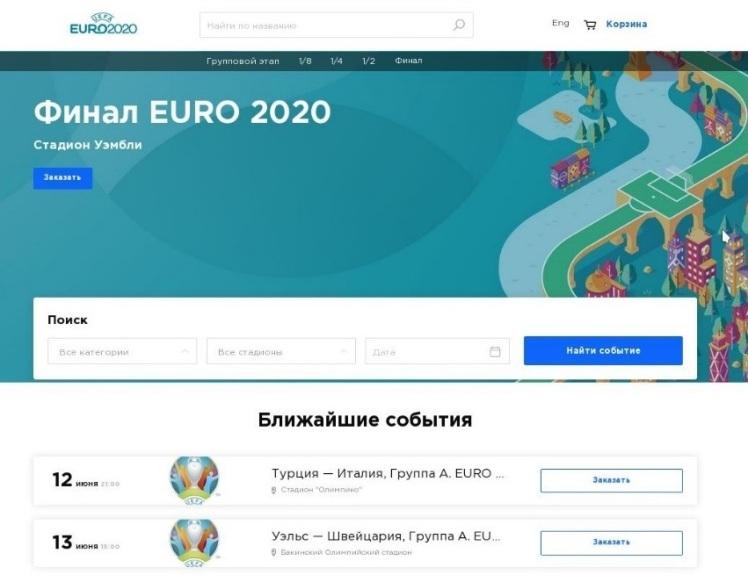euro-tickets2020-1